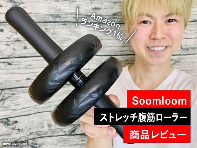 【amazonランキング1位】Soomloomストレッチ腹筋ローラーのやり方-00