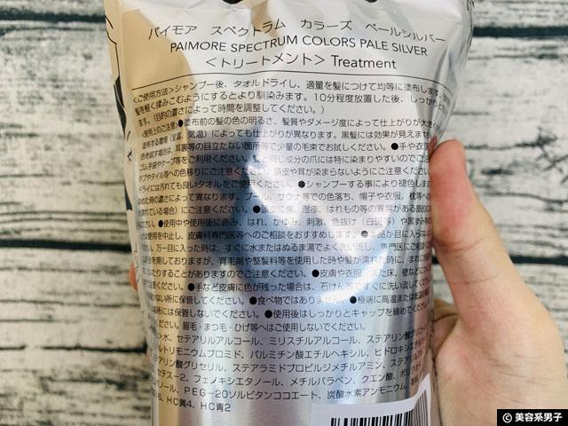 【市販ヘアカラー】パイモア スペクトラムカラーズ ペールシルバー-02