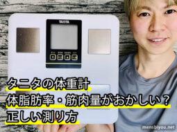 【タニタの体重計】体脂肪率・筋肉量がおかしい?正しい測り方-00