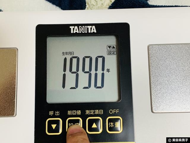 【タニタの体重計】体脂肪率・筋肉量がおかしい?正しい測り方-03