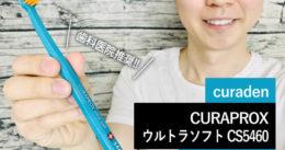 【植毛5460本】人気No.1の定番品 歯ブラシ「クラプロックス」口コミ