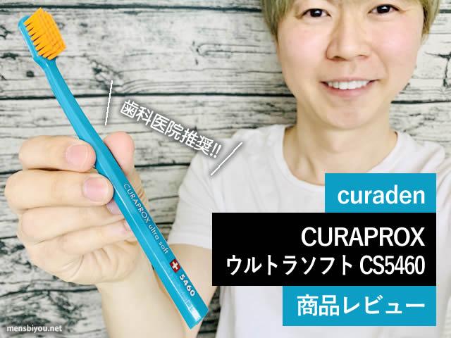 【植毛5460本】人気No.1の定番品 歯ブラシ「クラプロックス」口コミ-00