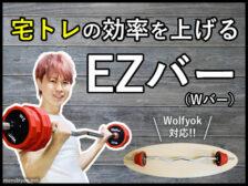 【筋トレ】宅トレの効率を上げるEZバー(Wバー)の使い方と効果-直径25