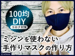 【100均DIY】ミシンを使わない手作りマスクの作り方-コロナ対策