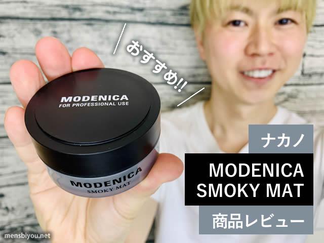 【おすすめ】ナカノ モデニカ スモーキーマット ワックス-レビュー-00
