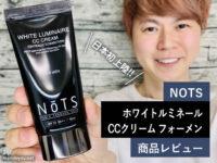 【日本初上陸】NOTSホワイトルミネールCCクリーム フォーメンー口コミ-00