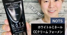 【日本初上陸】NOTSホワイトルミネールCCクリーム フォーメンー口コミ