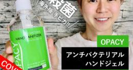 【手ピカ】オパシーアンチバクテリアルハンドジェル-コロナ対策