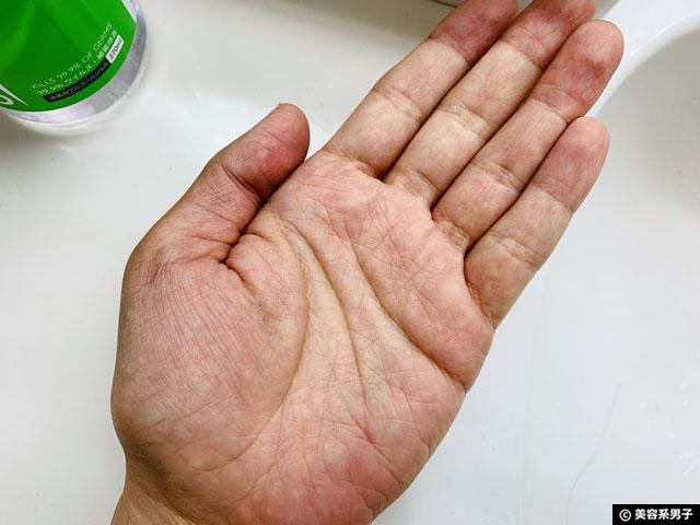 【手ピカ】オパシーアンチバクテリアルハンドジェル-コロナ対策-04