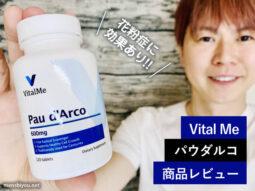 【花粉症に効く】抗炎症+免疫力「パウダルコ」サプリメント-00