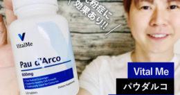 【花粉症に効く】抗炎症+免疫力「パウダルコ」サプリメント