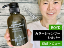 【ランキング1位】ロイド カラーシャンプー シルバー 2週間後の変化-00