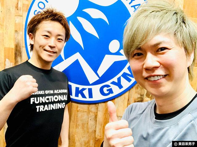 【体験レポート】パーソナルトレーニングの料金と効果 SAWAKIGYM編-09