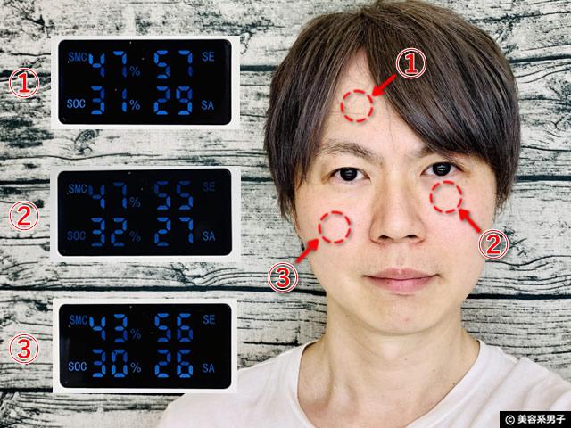 【肌年齢】sunface2019最新改良版スキンチェッカー使い方と口コミ-06