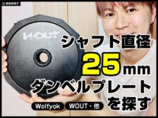 【筋トレ】シャフト直径25mmのダンベルプレートを探す(Wolfyok他)-00