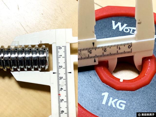 【筋トレ】シャフト直径25mmのダンベルプレートを探す(Wolfyok他)-04