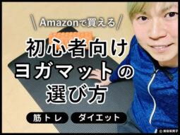 【筋トレ】Amazonで買える初心者向けヨガマットの選び方-素材-00