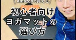 【筋トレ】Amazonで買える初心者向けヨガマットの選び方-素材