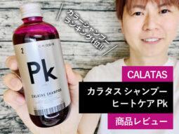 【ヘアカラー】カラタス シャンプー ヒートケア ピンク-口コミ-00