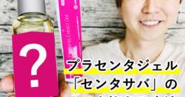 【美肌】プラセンタジェル「センタサバ」の臭いを抑える方法