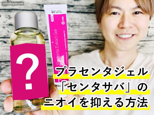 【美肌】プラセンタジェル「センタサバ」の臭いを抑える方法-00