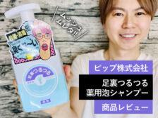 【ムッシュ・ムレタ】足裏つるつる薬用泡シャンプー-口コミ-00