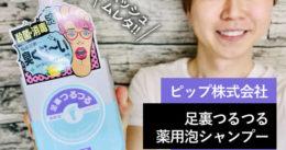 【ムッシュ・ムレタ】足裏つるつる薬用泡シャンプー-口コミ