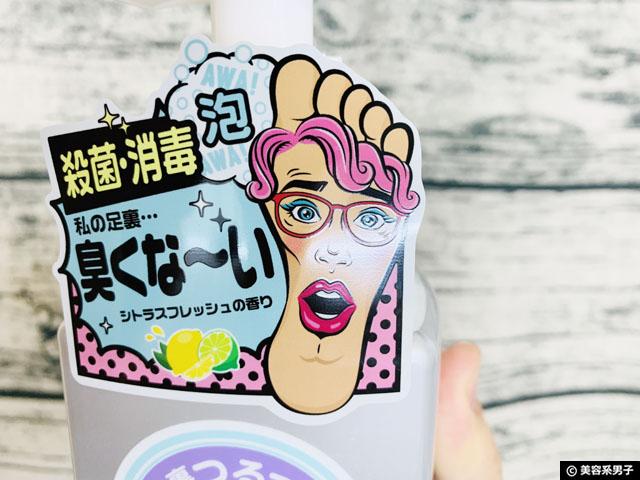 【ムッシュ・ムレタ】足裏つるつる薬用泡シャンプー-口コミ-02