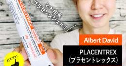 【継続4年目】高級コスメ級の美肌効果「プラセントレックス」口コミ