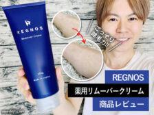 【除毛クリーム】REGNOS(レグノス)薬用リムーバークリーム-口コミ-00