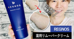 【除毛クリーム】REGNOS(レグノス)薬用リムーバークリーム-口コミ