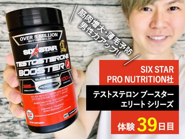 【筋トレ】SIX STAR「テストステロンブースター」サプリ体験レビュー-00
