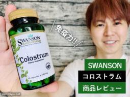 【コロナ対策】免疫力アップ サプリメント「コロストラム」口コミ-00