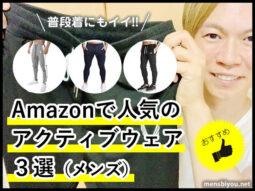 【普段着にもイイ!!】Amazonで人気のアクティブウェア3選(メンズ)-00