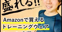 【盛れる!】amazonで買えるトレーニングウエア(メンズ)3選-筋トレ