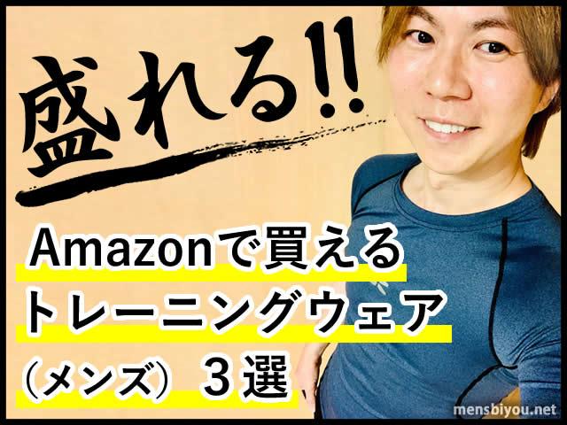 【盛れる!】amazonで買えるトレーニングウエア(メンズ)3選-筋トレ-00