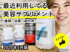 【2020年5月版】最近利用してる美容サプリメント(種類/効果/副作用)-00