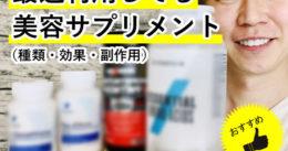 【2020年5月版】最近利用してる美容サプリメント(種類/効果/副作用)