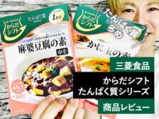 【筋トレ】三菱食品 からだシフト たんぱく質シリーズ 商品レビュー-00