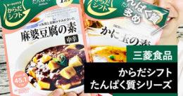 【筋トレ】三菱食品 からだシフト たんぱく質シリーズ 商品レビュー