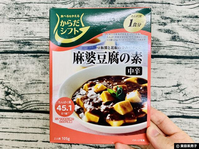 【筋トレ】三菱食品 からだシフト たんぱく質シリーズ 商品レビュー-02