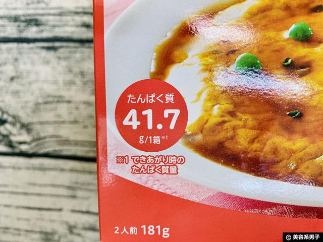 【筋トレ】三菱食品 からだシフト たんぱく質シリーズ 商品レビュー-06