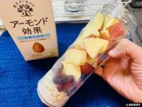 【おすすめ】朝食プロテインスムージー ダイエットレシピとミキサー-09