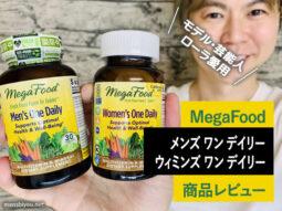 【ローラ愛用】メガフードマルチビタミンサプリメント男性用/女性用-00