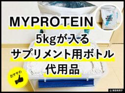 【筋トレ】マイプロテイン5kgが入るサプリメント用ボトル代用品-00