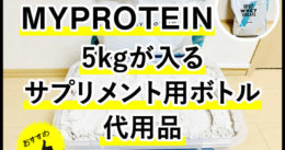 【筋トレ】マイプロテイン5kgが入るサプリメント用ボトル代用品