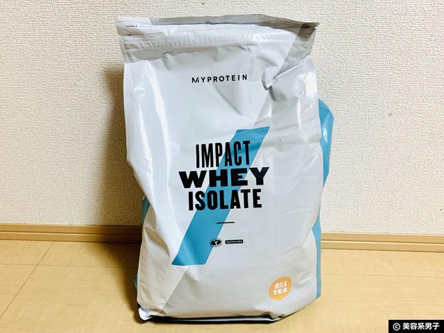 【筋トレ】マイプロテイン5kgが入るサプリメント用ボトル代用品-01