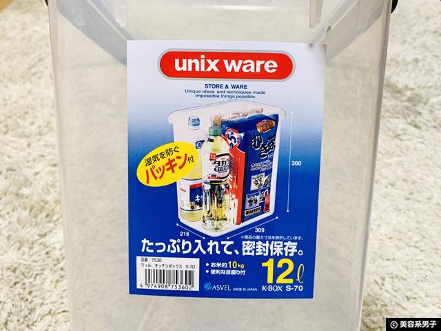 【筋トレ】マイプロテイン5kgが入るサプリメント用ボトル代用品-04