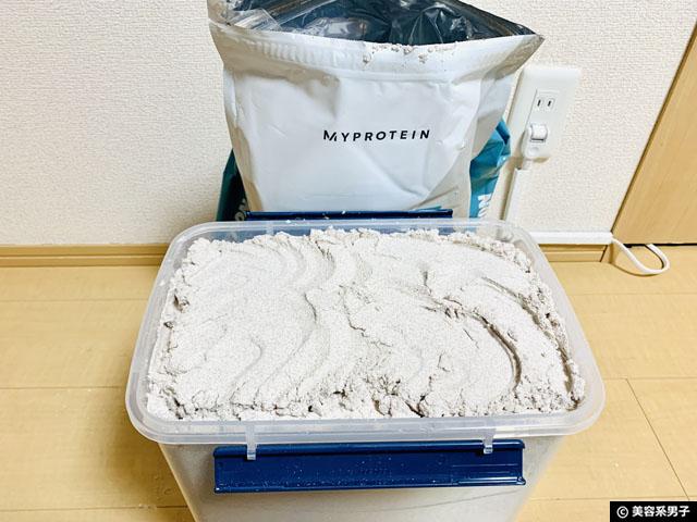 【筋トレ】マイプロテイン5kgが入るサプリメント用ボトル代用品-05