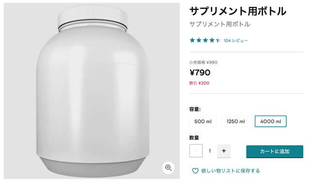 【筋トレ】マイプロテイン5kgが入るサプリメント用ボトル代用品-06